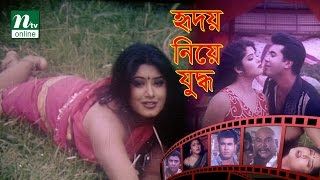 Popular Bangla Movie Hridoy Niye Juddho by Moushumi & Manna