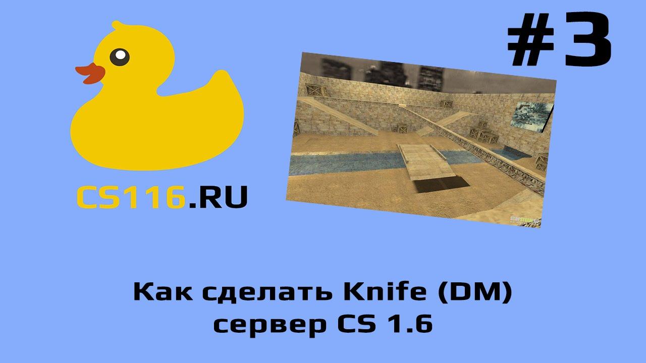 Как сделать Knife (DM) сервер. - YouTube