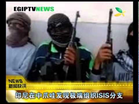 CQTV:印尼在中爪哇发现极端组织ISIS分支
