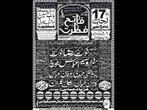 Live Majlis Aza 17 Rajab 2019 Imam bargah Baab ul Hussain as  Sheikhupura (www.baabeaza.com)