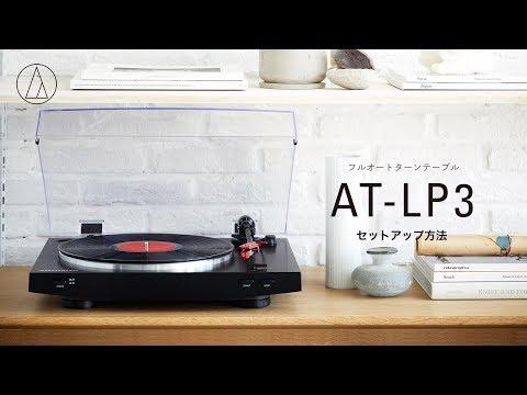フルオートターンテーブル【AT-LP3】 セットアップ方法
