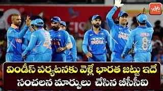 Team India Squad For West Indies Tour 2019 | ODI Team | T20 Team | Test Team | MS Dhoni