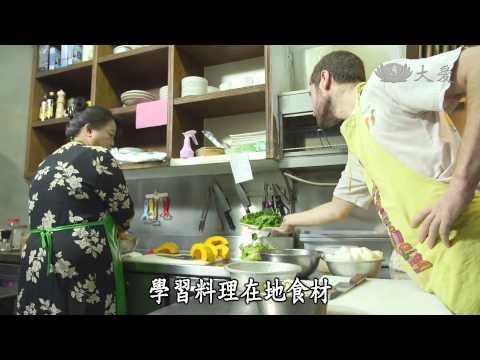 台灣-蔬果生活誌-20141025 頑固法廚的完美蔬食