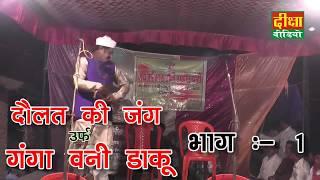 संगीत दौलत की जंग उर्फ गंगा बनी डाकू भाग – 1 रमुवापुर सीतापुर की नौटंकी diksha nawtanki 6393362758