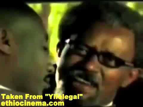 ለፈገግታ ከ Yifelegal 2  ፌልም ላይ የተቀነጨበ Funny Scene