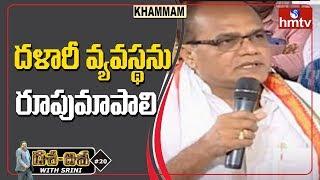 దళారీ వ్యవస్థను రూపుమాపాలి - Subabul Rythu Sangham President | hmtv Dasa Disa In khammam