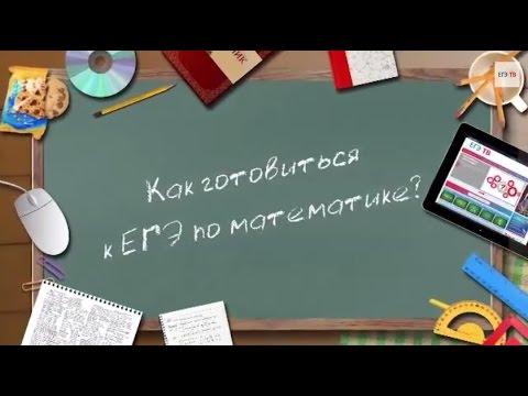 Как готовиться к ЕГЭ по математике  (А Г  Малкова). Видеорекомендации по подготовке к ЕГЭ-2015