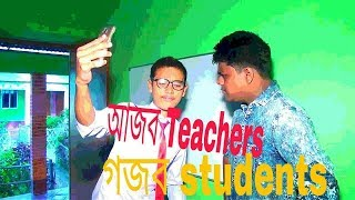 আজব Teachers গজব Students by Bangla prank LTD.