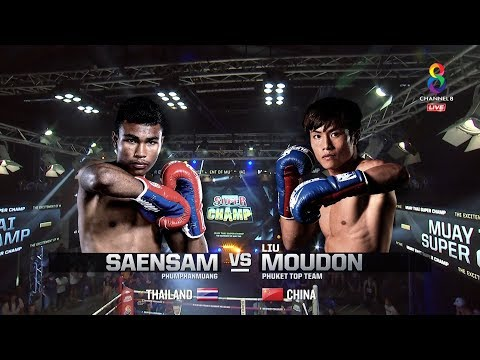 Muay Thai Super Champ | คู่ที่6 แสนสาม VS หลิว | 09/12/61