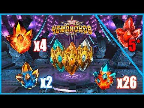 MARVEL: Битва чемпионов - #64 | Большое открытие кристаллов! | ИЗБРАННЫЙ пятизвездный кристалл!