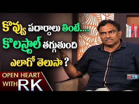 Diet Expert Veeramachaneni Ramakrishna about Fat Impact on Cholesterol | Open Heart with RK