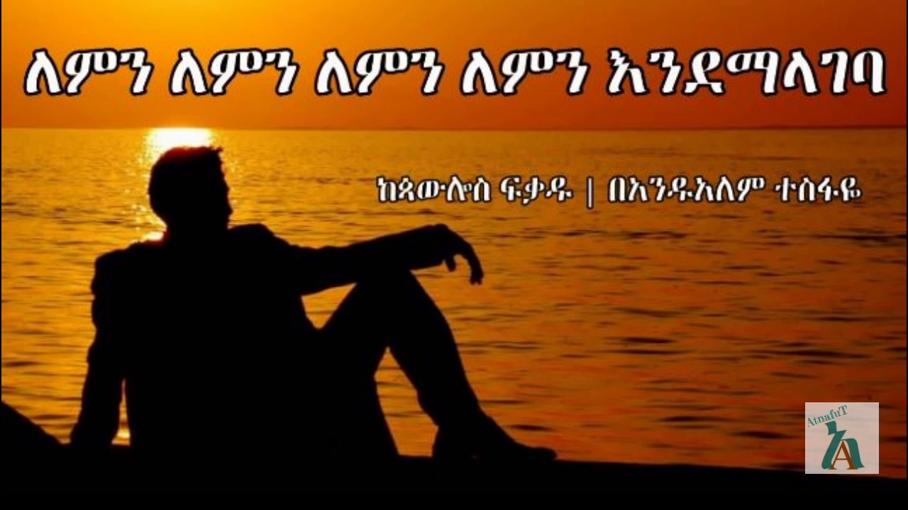Narration ትረካ : ለምን ለምን ለምን ለምን እንደማላገባ - By Andualem Tesfaye