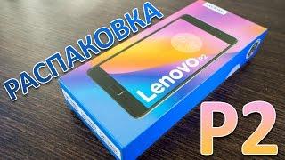 Распаковка Lenovo P2 P2a42 (Unboxing)