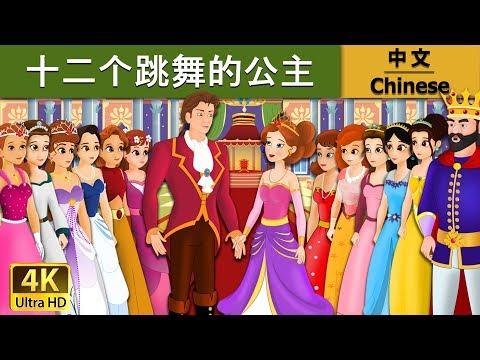 十二個跳舞的公主 | 睡前故事 | 童話故事 | 兒童故事 | 故事 | 中文童話