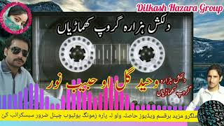 Waheed gul aow Habib Noor pashto old song jowara awazona Bulbul program