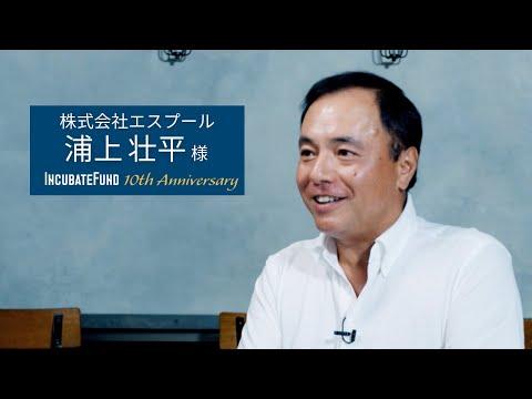 株式会社エスプール 代表取締役会長兼社長 浦上 壮平