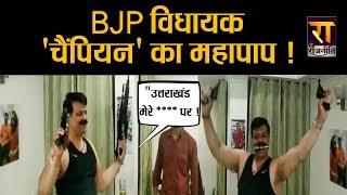 BJP विधायक Kunwar Pranav Singh Champion ने देवभूमि उत्तराखंड को दी गाली !