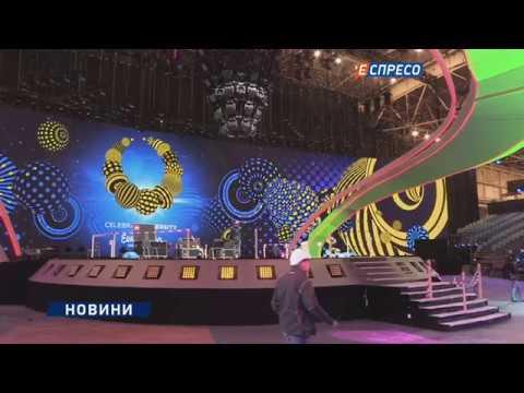 Головна сцена пісенного конкурсу Євробачення-2017 готова на 95%