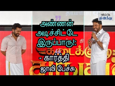 Myself and Surya will act together soon: Karthi @ Kadaikkutty singam audio launch