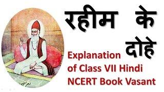 Rahim Key Dohe - Explanation of Class VII Hindi NCERT Book Vasant