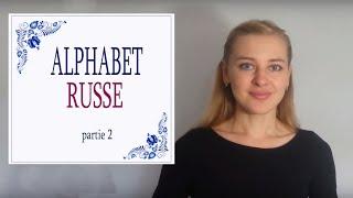 Apprendre le Russe: Alphabet russe 2 (la prononciation et l'écriture)