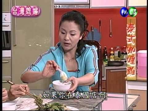 台綜-巧手料理-20140416 台灣媳婦:泰式咖哩雞(下)
