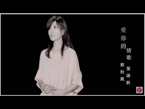 蔡秋鳳、葉諾帆-愛你的情歌