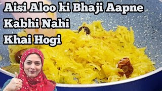 Aloo ki Bhaji in a New Style l Tiffin Box Special | Cooking with Benazir