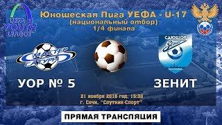 УОР 5-Егорьевск до 18 : СШОР Зенит до 18