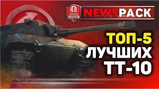 ТОП-5 ЛУЧШИХ ТЯЖЕЛЫХ ТАНКОВ 10 УРОВНЯ