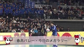 きょうのメガラリー・1月12日(土) 男子・女子準決勝