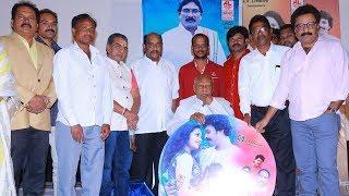 Ashok Reddy Movie Audio Launch | Konijeti Rosaiah | Kavitha | Silly Monks Tollywood