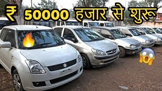 Car Start From 50000 हज़ार  | Hidden Luxury Second Hand Car Market |