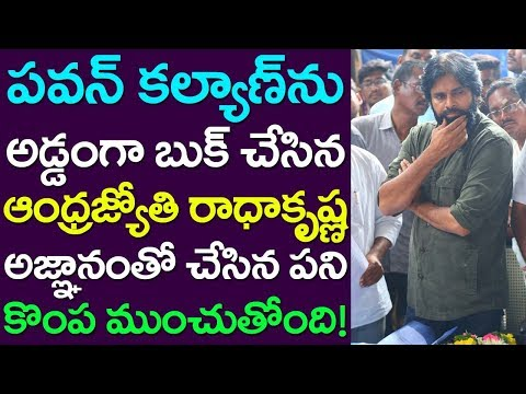 Pawan kalyan Booked In Front Of Andhrajyothy Radhakrishna| Take One Media| Janasena| Pawan Fans| AP