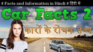 Unheard And Amazing Facts About Cars in Hindi || Part 2 || कारों के बारे में रोचक तथ्य