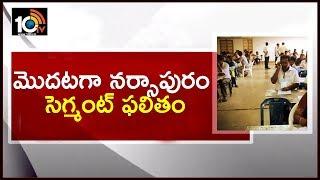 మొదటగా నర్సాపురం సెగ్మంట్ ఫలితం First Results 2019 Will Reveal From Narsapuram Assembly Constituency