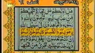 Urdu Translation With Tilawat Quran 28 30