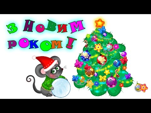 З Новим Роком | Мультфільми З любов'ю до дітей | Ukrainian cartoons for children