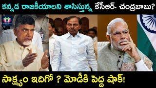 KCR And Chandra Babu Naidu To Influence Kannada politics   Karnataka Politics   TFC News