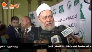 يقين |جمعة : التعاون بين مصر الخير والوليد بن طلال مستمر لأخراج الغارمين من السجون