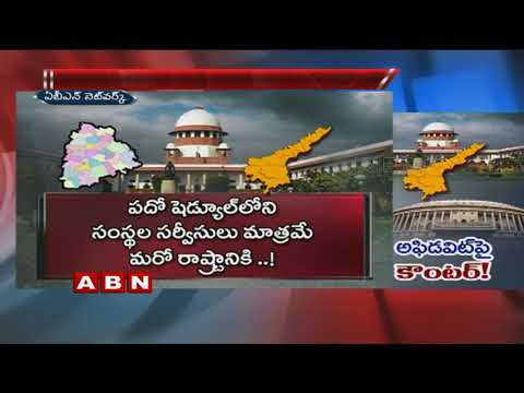 AP Govt to file counter affidavit in SC against Centre over AP Bifurcation Promises