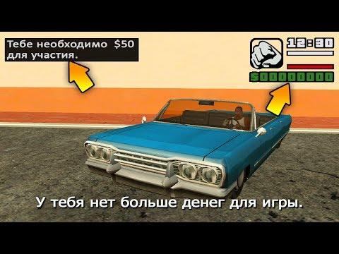 А что если у нас НЕ БУДЕТ ДЕНЕГ 💸 на разных миссиях в GTA: San Andreas ?!