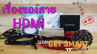 ว่ากันด้วยเรื่องของ สาย HDMI (ถูกแพงแตกต่างกันจริงหรือ ?) : Get Smart by TT EP#16