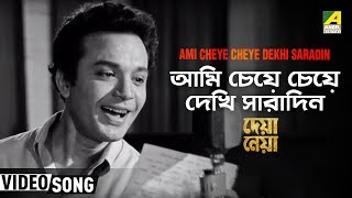 Ami Cheye Cheye Dekhi | Deya Neya | Bengali Movie Video Song | Uttam Kumar | Shyamal Mitra