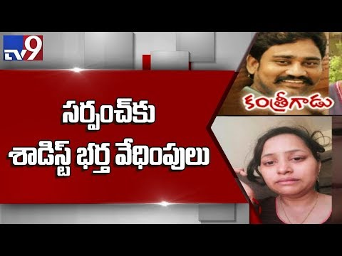 Sadist husband harasses Sarpanch Wife Harini - TV9