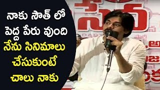 Pawan Kalyan about Movies Life @ Karimnagar Fans Meet