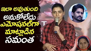 Actress Samantha Emotional Speech @ U Turn Success Meet | MP Kavitha | Filmylooks
