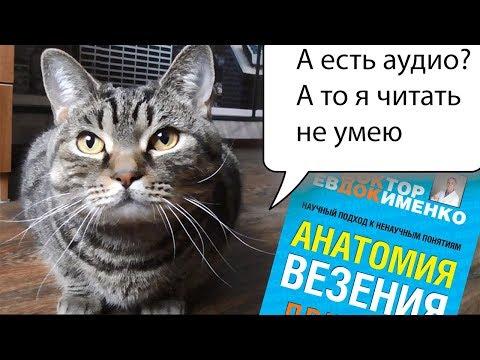 """Небольшой отзыв о книге """"Анатомия везения или принцип пуповины"""""""