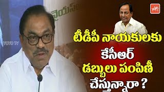 YCP Leader Ramachandraiah Press Meet At YCP Office | YS Jagan | YCP Vs TDP