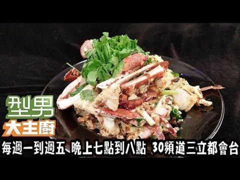 阿基師「乾焅起士芙蓉蟹」20161018 型男大主廚